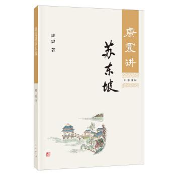 康震讲苏东坡中华书局出版