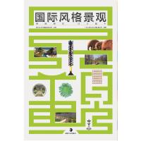 正版 国际风格景观 世界主流景观14种风格 106个景观设计项目类书籍