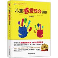 儿童感觉统合训练 中国妇女