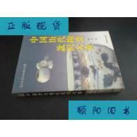 【二手旧书9成新】中国历代陶瓷款识大典(黑白图) /熊微 编著