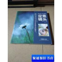 【旧书二手书9成新】轻松玩转定焦镜头WINDY Co. 编著 卢燕宁 译 中国摄影出版社