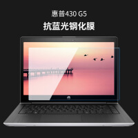 惠普Probook笔记本电脑钢化膜防蓝光屏幕保护13.3英寸贴膜