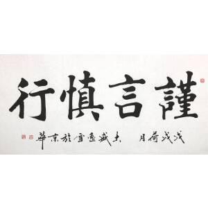 盛雪峰书法《谨言慎行》