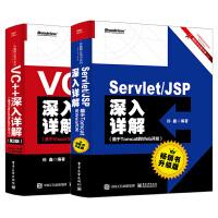 【套装2本】Servlet/JSP深入详解 基于Tomcat的Web开发 畅销书升级版+VC++深入详解 第3版 基于