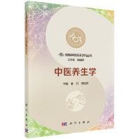【新书店正版】 中医养生学 秦竹,何渝煦 科学出版社 9787030565648