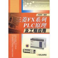 [二手旧书9成新]三菱FX系列PLC原理及工程应用王雅芳著9787111380474机械工业出版社