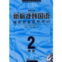 新标准韩国语 高级2附赠光盘