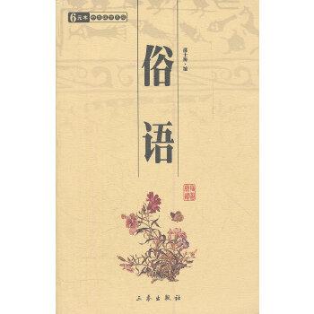 俗语 中华国学百部