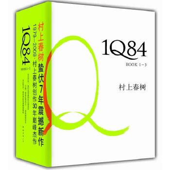 1Q84(套装全3册) 村上春树创作30年宏篇巨制,一部绝爱之书、时代之书、命运之书