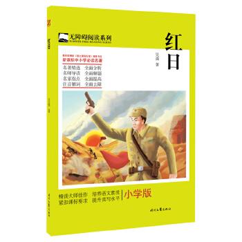 红日(小学版  无障碍阅读  教育部《语文课程标准》推荐书目)