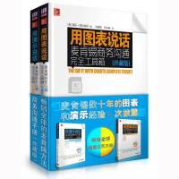 畅销全球的麦肯锡方法:商务沟通手册(珍藏版)(套装共二册)