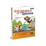 听李毓佩教授讲数学故事数学迷历险记科普读物2-3-4-5-6岁扫码听书