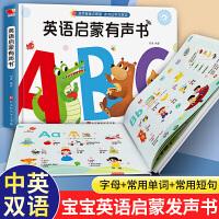 少儿英语单词卡片启蒙发声书儿童入门英文绘本0-3-6岁幼儿宝宝会说话早教的有声书婴儿认知小百科大书手指触摸点读版学字母教