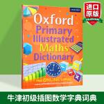 牛津初级插图数学字典词典英文原版工具书 Oxford Primary Illustrated Maths Dictio