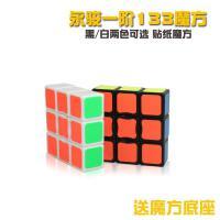 133魔方 YJ一阶魔方1阶单层魔方玩具玩具早教创意 抖音 一阶133魔方(黑色)