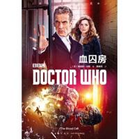 血囚房:神秘博士 /詹姆斯・戈斯 著救赎之道 就在笼中 十二任博士和克拉拉的全新冒险 科幻小说 新星