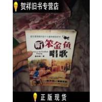 【二手旧书9成新】听笨金鱼唱歌 /藤井树著 漓江出版社