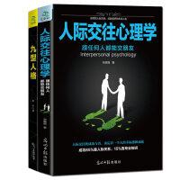 九型人格+人际交往心理学全两册 畅销书微表情心理学销售行为心理学入门书籍基础人际关系沟通技巧励志书籍 说话心理学与读心术