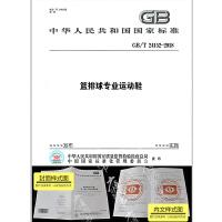 GB/T 24152-2018 篮排球专业运动鞋