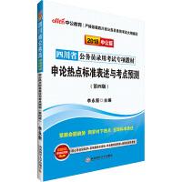 中公2018四川省公务员录用考试专项教材申论热点标准表述与考点预测第4版