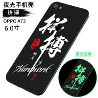 优品oppoa73手机壳潮男a77夜光硅胶oppo个性创意文字a73潮流a77t时尚0pp0磨砂a7