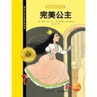 我�坶��x���-�S色系列3-完美公主[法]法妮・�s里;余笛 �g�L江少年�和�出版社9787556046300
