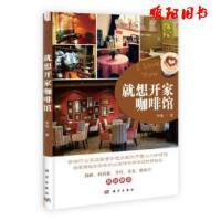 【二手旧书9成新正版现货】就想开家咖啡馆李强科学出版社9787030372871