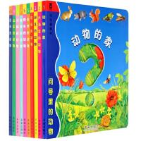 乐乐趣图书动物的家问号里的动物,动物的家农场的动物大海里的动物四季的动物等 共10册 0-3-6岁亲子读物正版儿童书籍
