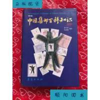 【二手旧书9成新】中国集邮百科知识1998年一版一印(新版)/耿
