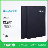 广博GBP25731软面抄黑色笔记本日记本本子记事本单本70页