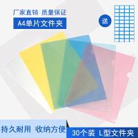 高的L型单片夹文件夹A4/FC二页文件套文件袋透明办公用品30个