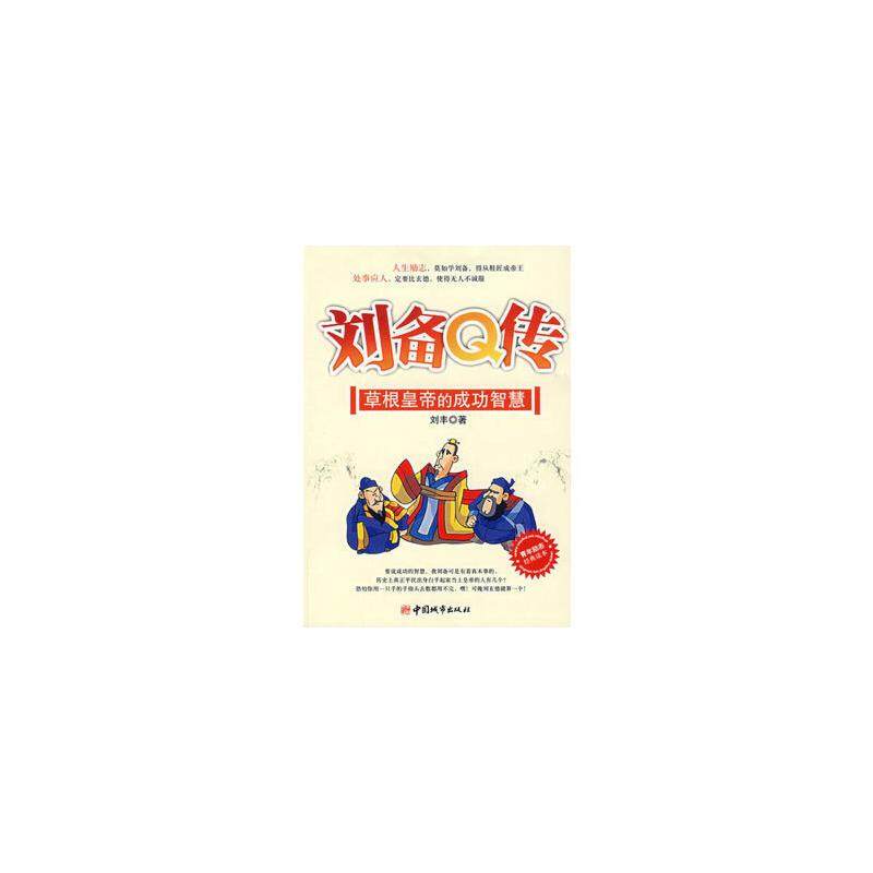 【旧书二手书8新正版】刘备Q传:草根皇帝的成功智慧 9787507418637 刘丰 中国城市出版社 正版二手,不保证有光盘等附件