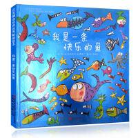 我是一条快乐的鱼【美国出版者周刊推荐】正版0-3-6岁幼少儿童宝宝启蒙认知绘本 亲子童话绘本故事图画书亲子书籍 启发绘