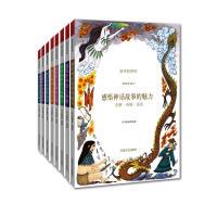 (10册)青少年趣味故事馆