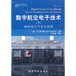 【新书店正版】数字航空电子技术(下)(美)斯比策 ,谢文涛9787802435650中航书苑文化传媒(北京)有限公司