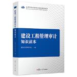 建设工程管理审计知识读本
