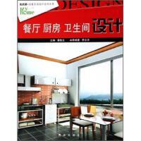 【正版】我的家-温馨家居设计丛书-餐厅厨房卫生间设计(第4版)李文华 著;潘鲁生 编青岛出版社9787543640948