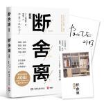 断舍离(2019新版,全新修订50%以上内容)宫崎骏、张德芬、李冰冰的减法哲学
