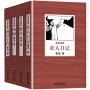 狂人日记+阿Q正传+呐喊+野草(全四册)鲁迅的书籍 鲁迅小说全集 中小学生课外阅读书籍 五六年级初中
