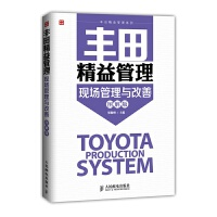 丰田精益管理:现场管理与改善(图解版) 精益6Sigma黑带大师梁勤峰隆重推出