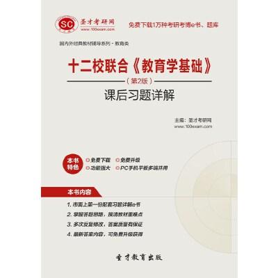 十二校联合《教育学基础》(第2版)课后习题详解-网页版(ID:22222) 教育软件 正版售后 可付费打印 非纸质版