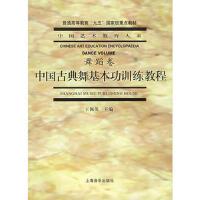 【旧书二手书8成新包邮】中国古典舞基本功训练教程/王佩英 主编上海音乐出版社【正版】