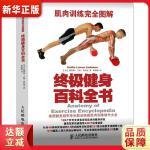 肌肉训练完全图解:终极健身百科全书 [美] 霍利斯兰斯利伯曼(Hollis Lance Liebman),徐睛 人民邮