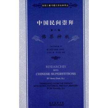 中国民间崇拜 (第八卷)佛界神袛