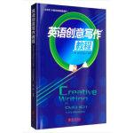英语创意写作教程