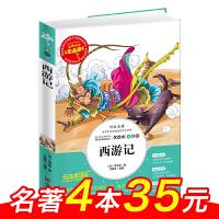人生必读书西游记彩绘少儿读物儿童读物11-14岁经典童话故事世界名著儿童绘本中小学生课外读物