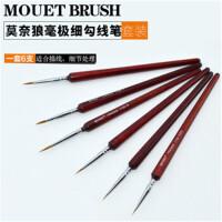 莫奈(MONET)狼毫勾线笔 1103勾边画笔 描线笔 水粉水彩油画 勾线笔 单支装