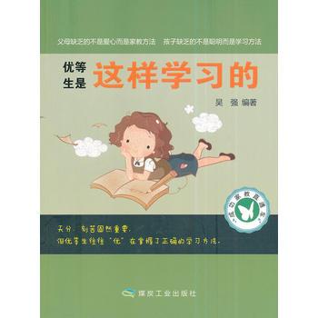 优等生是这样学习的 吴强著 9787502044848 煤炭工业出版社