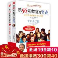 正版第56号教室的奇迹套装全2册第五十六号教室奇迹教育孩