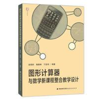 正版图书 图形计算器与数学新课程整合教学设计 涂荣豹,陶维林,宁连华著 9787533464486 福建教育出版社 正